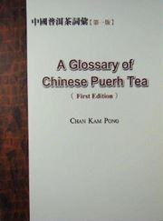 A Glossary of Chinese Puerh Tea