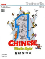 Chinese Made Easy vol.1 - Textbook