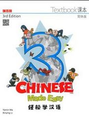 Chinese Made Easy vol.3 - Textbook