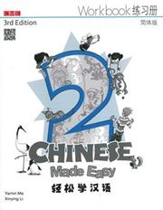 Chinese Made Easy vol.2 - Workbook