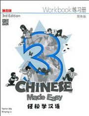 Chinese Made Easy vol.3 - Workbook