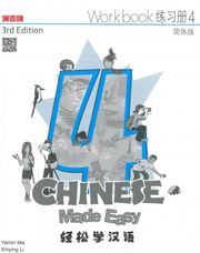 Chinese Made Easy vol.4 - Workbook