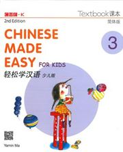 Chinese Made Easy for Kids vol.3 - Textbook