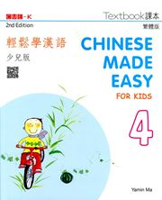 Chinese Made Easy for Kids vol.4 - Textbook (Traditional characters)