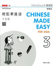 Chinese Made Easy for Kids vol.3 - Workbook (Traditional characters)