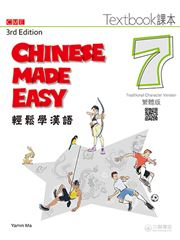 Chinese Made Easy vol.7 - Textbook (Traditional characters)