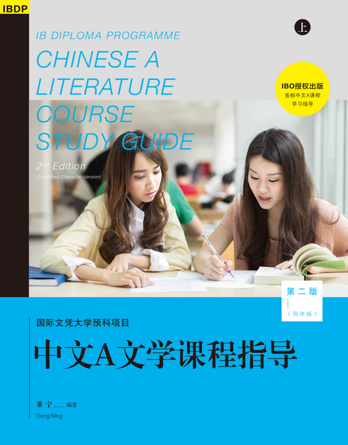 IBDP Chinese A Literature Course - Study Guide