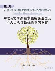 IBDP Chinese A Literature Exemplary Essays (Extemded Essay & Individual Oral Cmmentary)