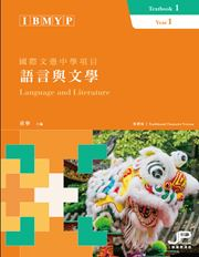 IBMYP Language and Literature Year 1 Textbook 1