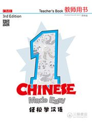 Chinese Made Easy vol.1 - Teacher's Book