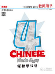 Chinese Made Easy vol.4 - Teacher's Book