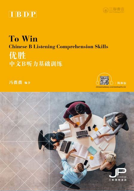 To Win: IBDP Chinese B Listening Comprehension Skills