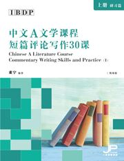 IBDP Chinese A Literature Course Commentary Writing Skills and Practice (1)