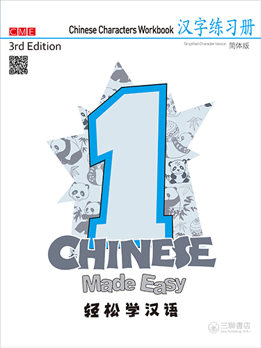 Chinese Made Easy vol.1 - Character Workbook
