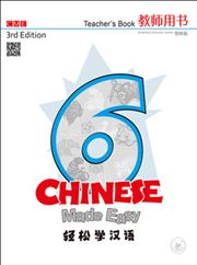 Chinese Made Easy vol.6 - Teacher's Book