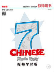 Chinese Made Easy vol.7 - Teacher's Book