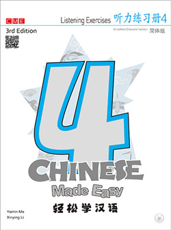 Chinese Made Easy vol.4 - Listening exercises