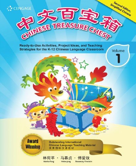 Chinese Treasure Chest vol.1 (Simplified characters)