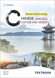 Senior Chinese Course: Chinese Language, Culture and Society (Textbook)