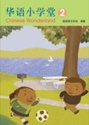 Chinese Wonderland vol.2 - Textbook (Simplified characters)