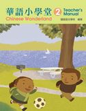 Chinese Wonderland vol.2 - Teacher's Manual (Simplified characters)