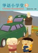 Chinese Wonderland vol.3 - Textbook (Simplified characters)