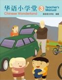 Chinese Wonderland vol.3 - Teacher's Manual (Simplified characters)
