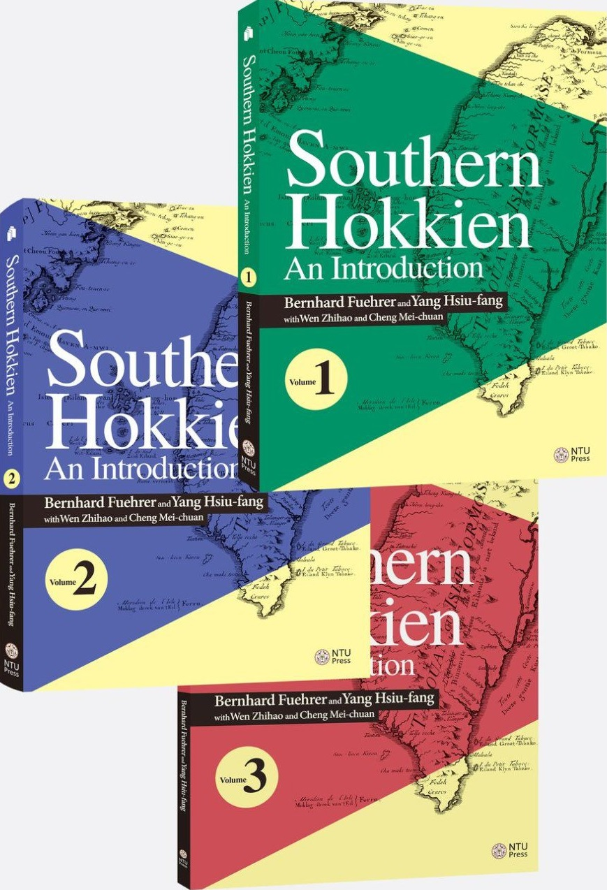 Southern Hokkien: An Introduction vol.1-3