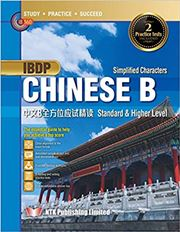 IBDP Chinese B Study Guide (Standard & Higher Level)