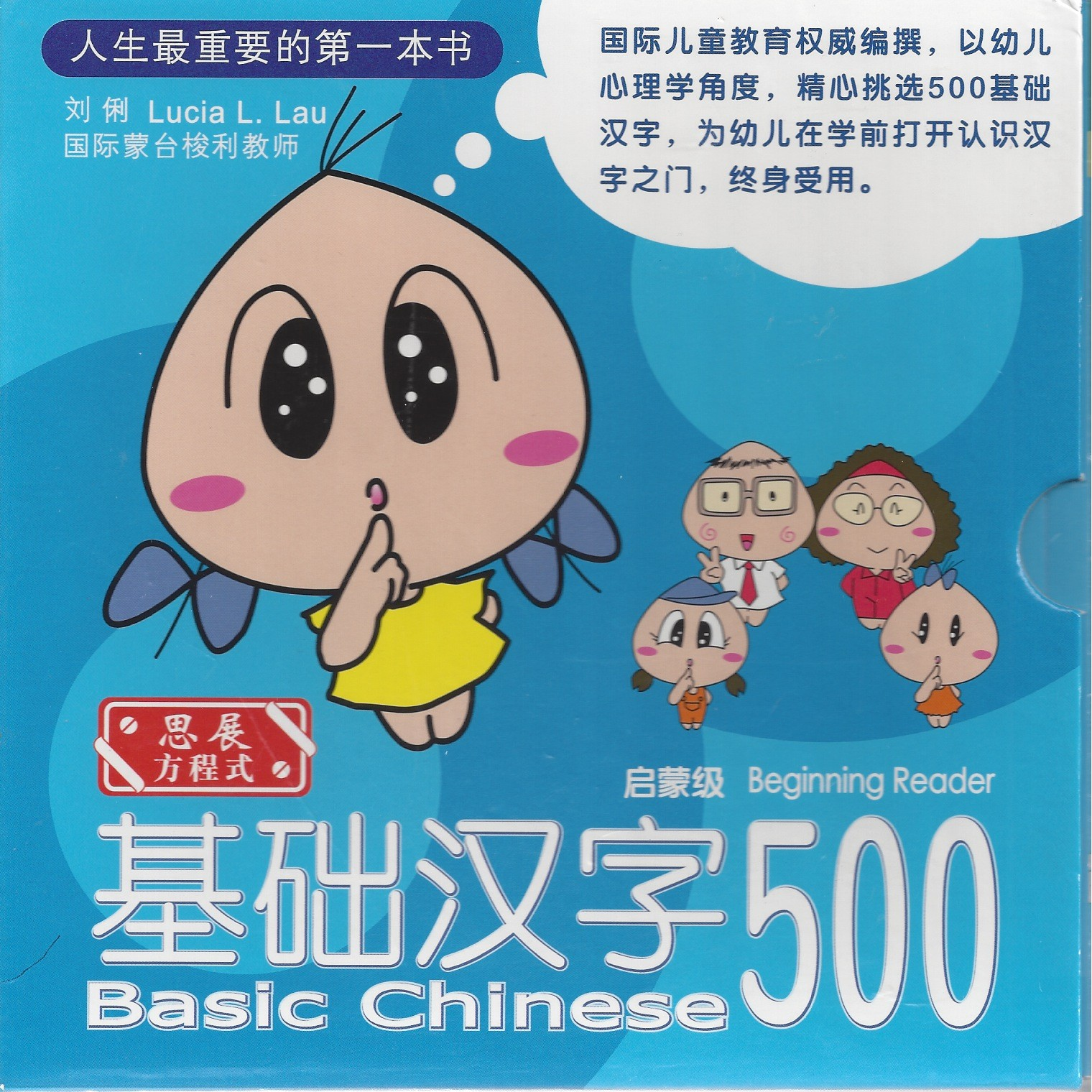 Basic Chinese 500 - Beginner Reading Box Set
