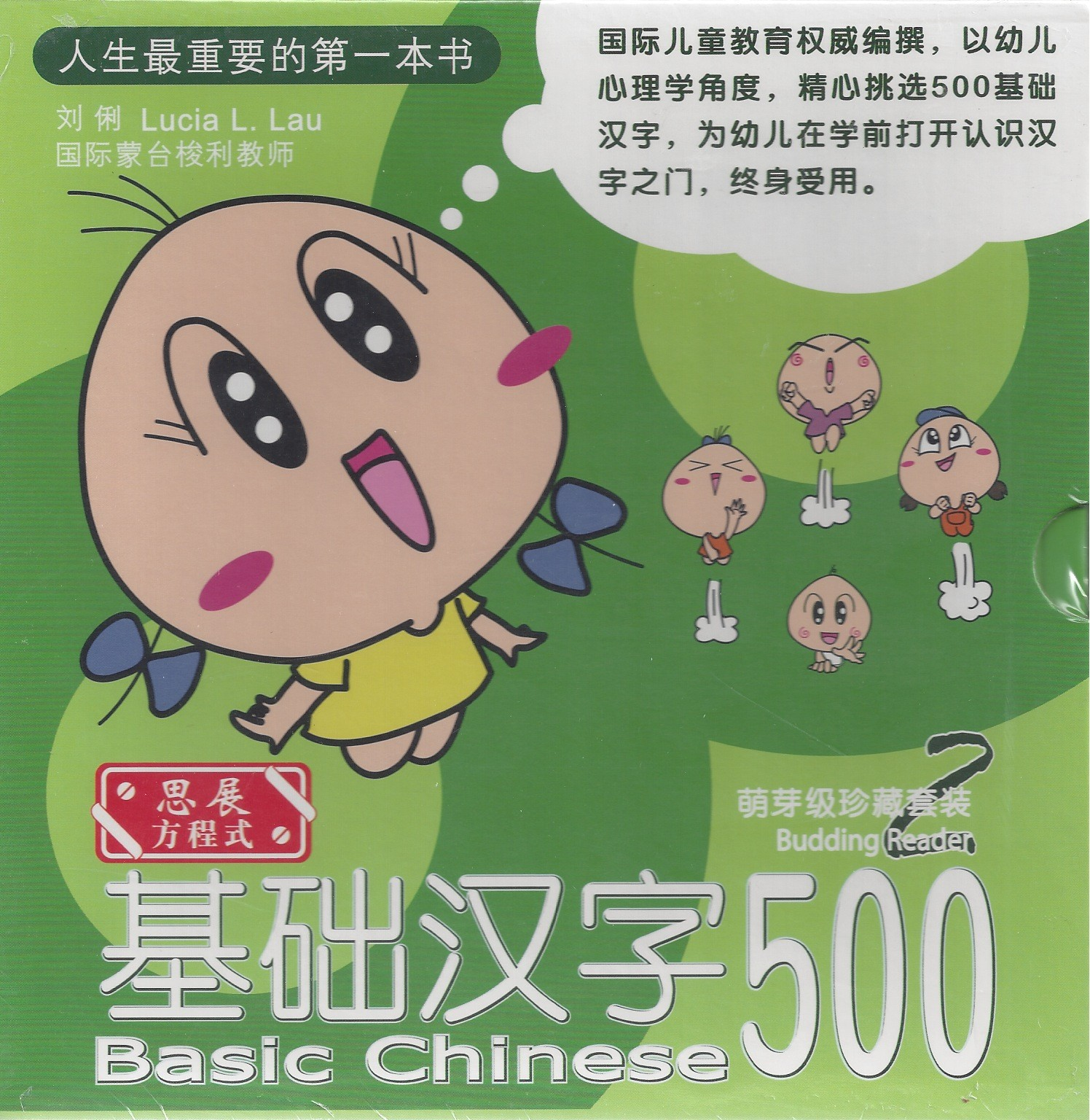 Basic Chinese 500 - Budding Reader Box Set