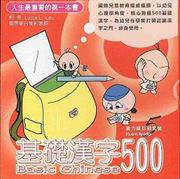 Basic Chinese 500 - Fluent Reader Box Set